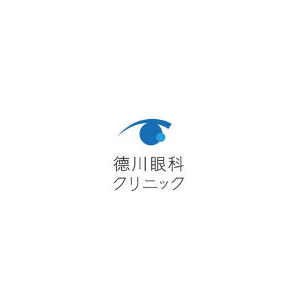 徳川眼科クリニック