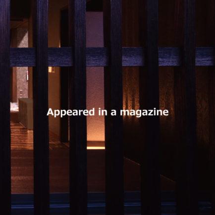 設計事例が商業誌に掲載されました