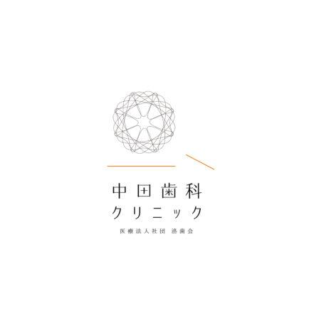 医療法人社団  中田歯科クリニック