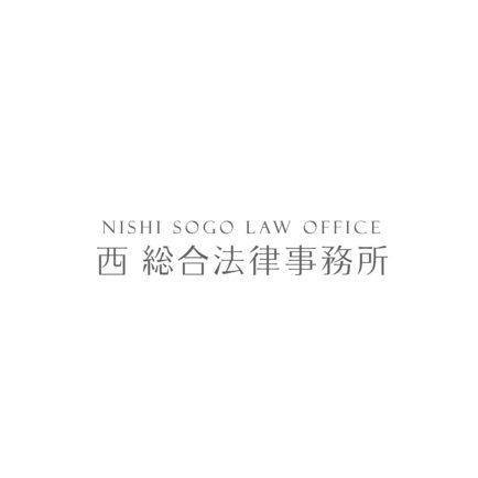 西総合法律事務所